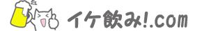 イケ飲み!.com|池袋酒飲み交流会